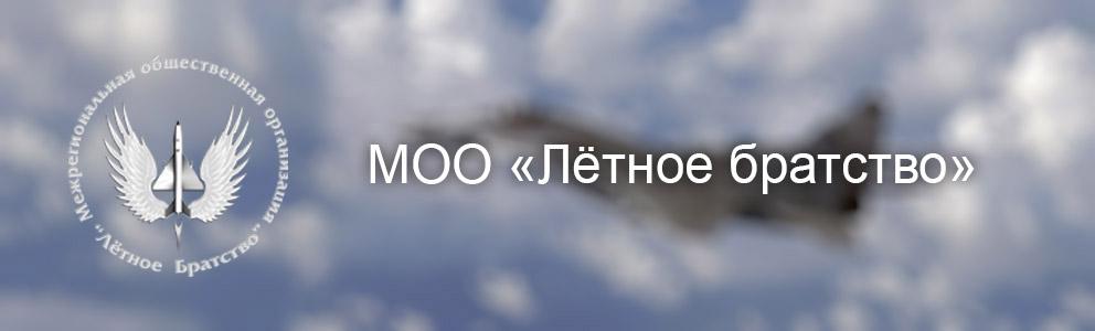 МОО Лётное братство