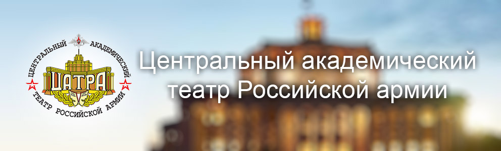Центральный академический театр Российской армии