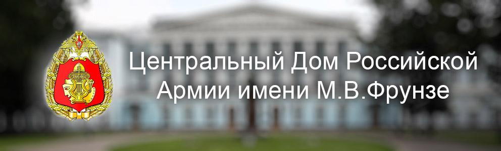 Центральный Дом Российской Армии имени М.В.Фрунзе