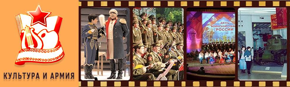Культура и Армия