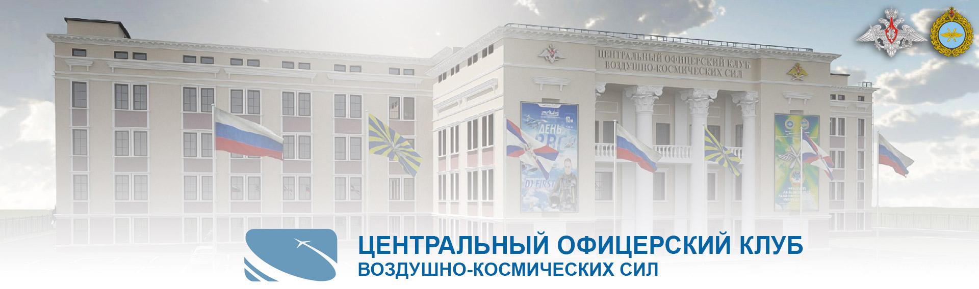 Центральный офицерский клуб Воздушно-космических сил